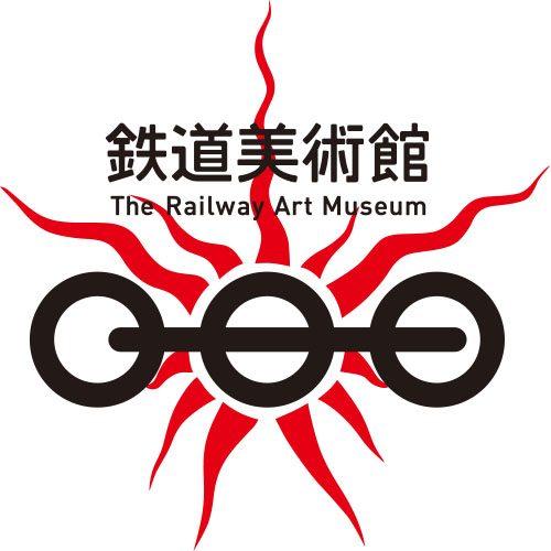 「鉄道美術館」展