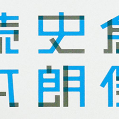 倉俣史郎読本