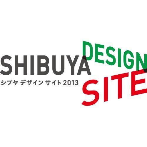 シブヤデザインサイト 2013
