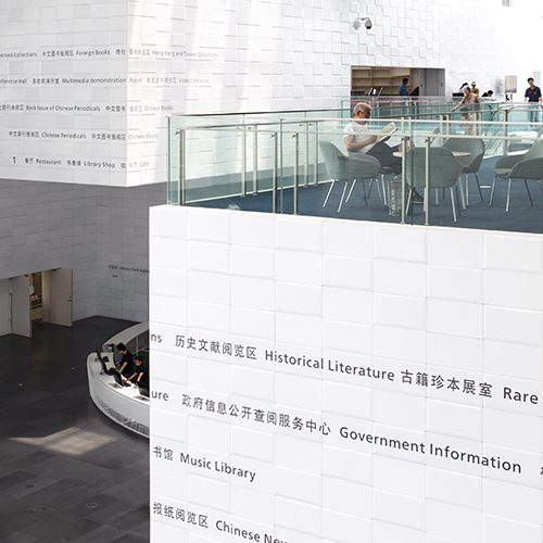 天津図書館