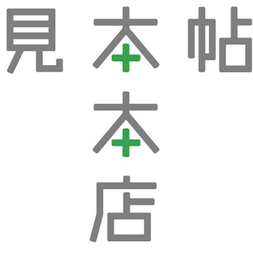 竹尾 見本帖本店