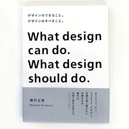 「デザインのできること。デザインのすべきこと。」