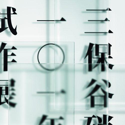 三保谷硝子店ー101年目の試作展