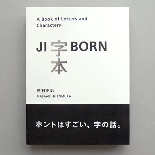 字本  JI BORN