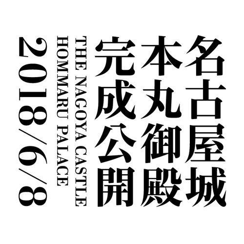名古屋城本丸御殿 完成公開