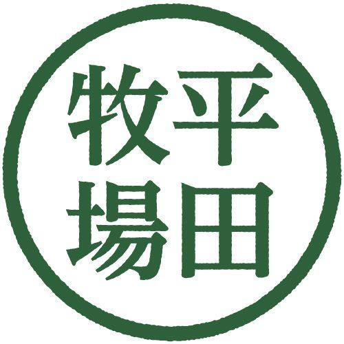 平田牧場 ミッドタウン店